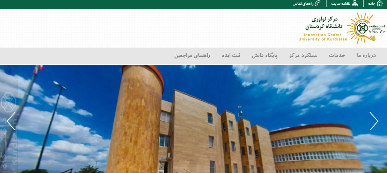 مرکز نوآوری دانشگاه کردستان