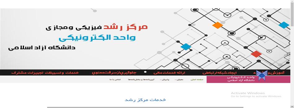 مرکز رشد واحد الکترونیکی دانشگاه آزاد اسلامی