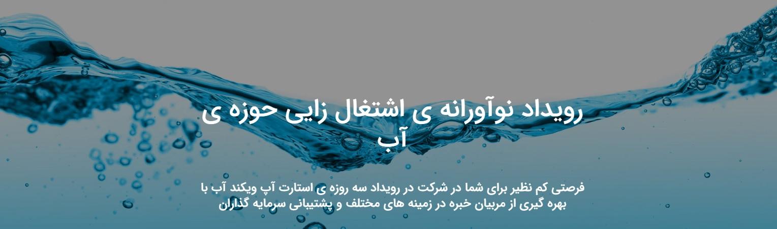 رویداد نوآورانه ی اشتغال زایی حوزه ی آب