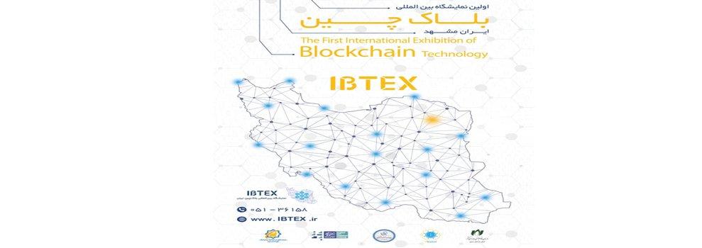 IBTEX(اولین نمایشگاه بینالمللی بلاکچین ایران-مشهد)
