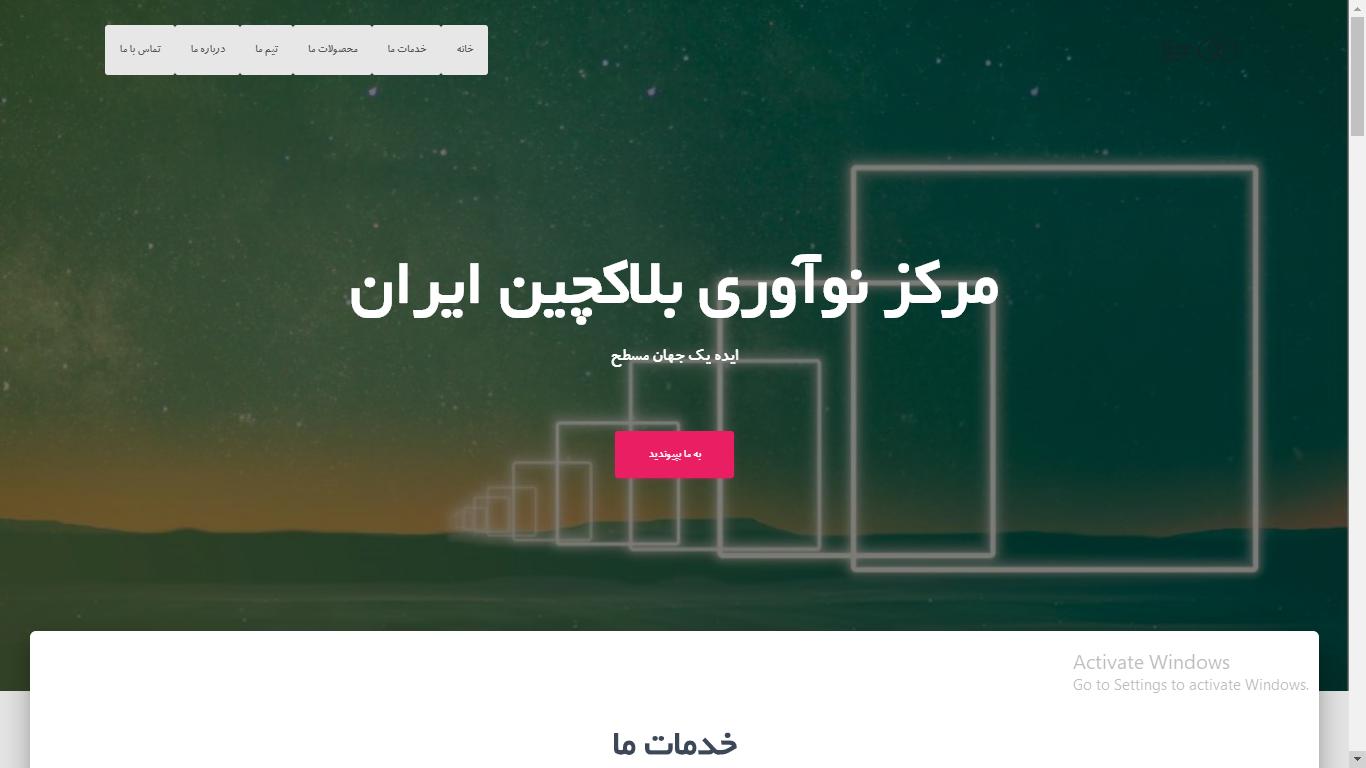 آیبیک (مرکز نوآوری بلاکچین ایران)