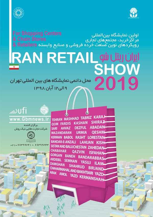 ایران ریتیل شو