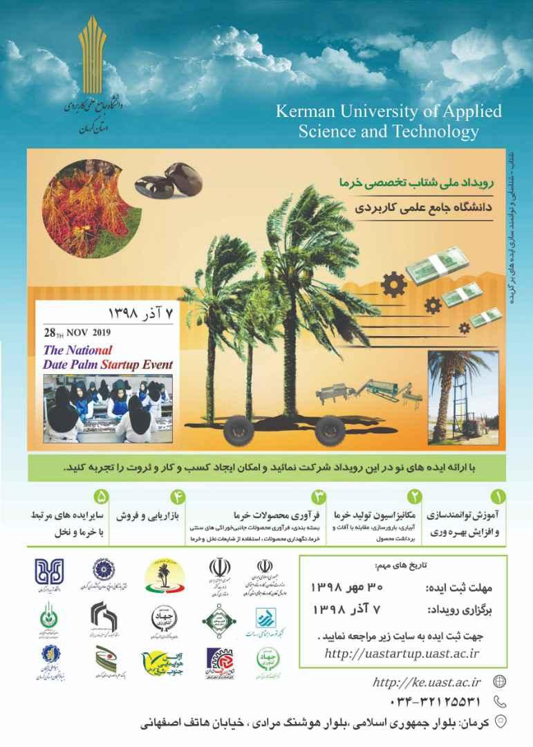 رویداد ملی شتاب تخصصی خرما