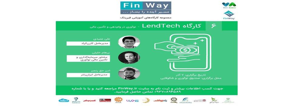کارگاه LendTech