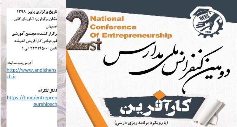 دومین کنفرانس ملی مدارس کارآفرین (با رویکرد برنامه ریزی درسی)