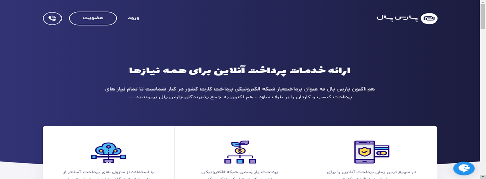 پارس پال (توسعه وب جوان)