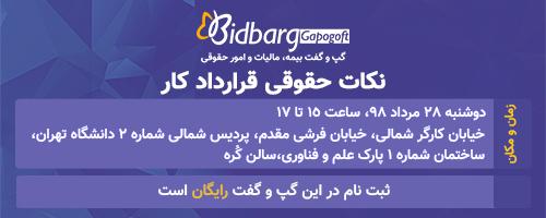 گپ و گفت ۷۸: نکات حقوقی قرارداد کار با همکاری پارک علم و فناوری دانشگاه تهران