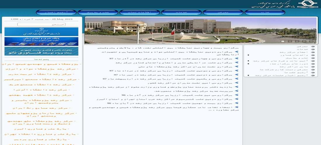 مرکز رشد واحدهای فناور پژوهشگاه شیمی و مهندسی شیمی ایران