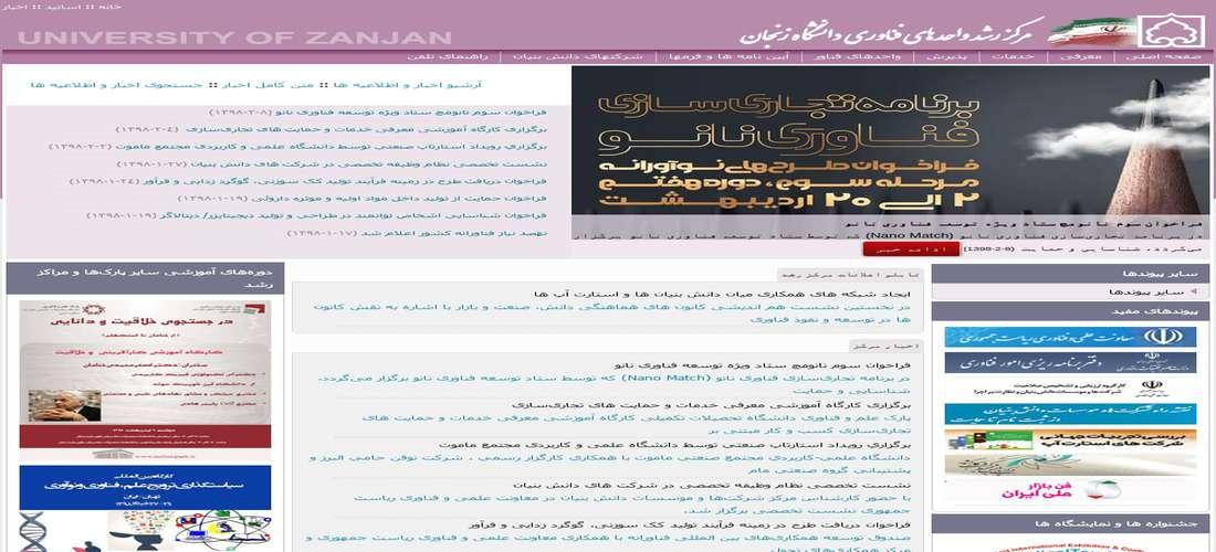 مرکز رشد واحدهای فناوری دانشگاه زنجان