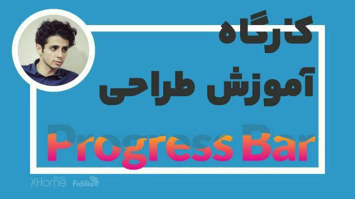 آموزش طراحی Progress bar