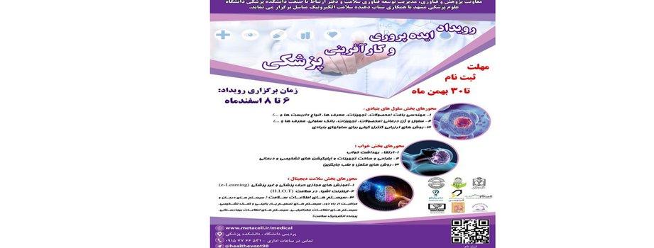 رویداد ایده پروری و کارآفرینی پزشکی
