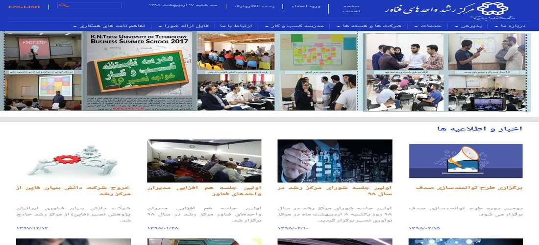 مرکز رشد واحدهای فناور دانشگاه صنعتی خواجه نصیرالدین طوسی