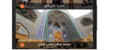 ایران تور
