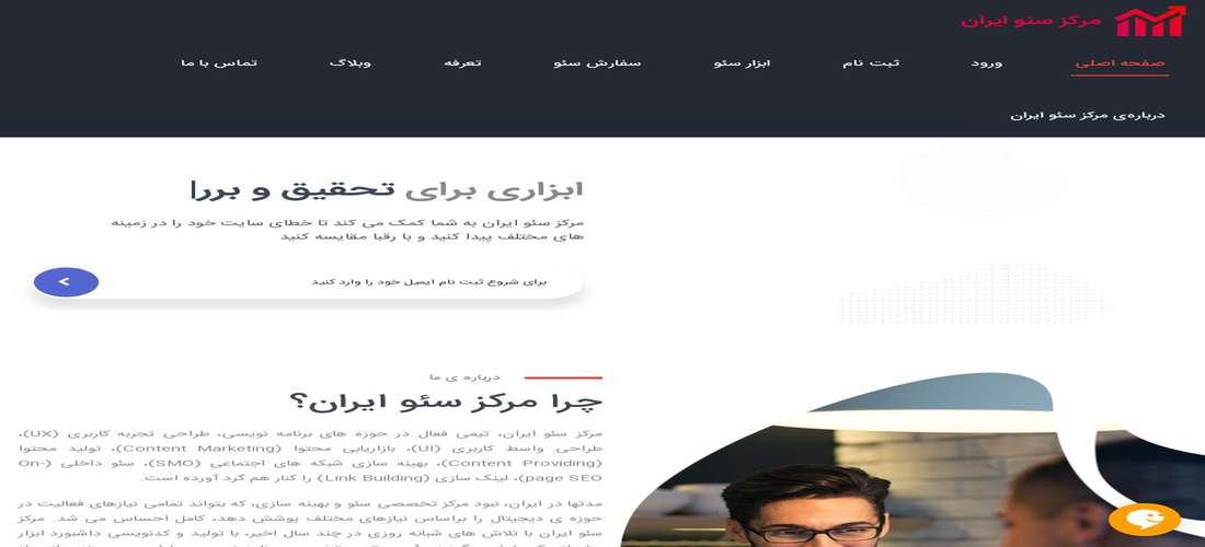 مرکز سئو ایران