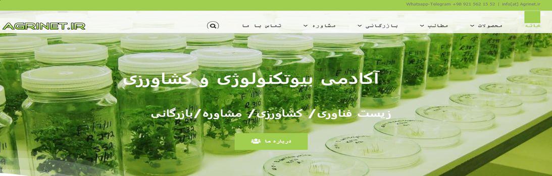 آکادمی کشاورزی و زیست فناوری Agrinet