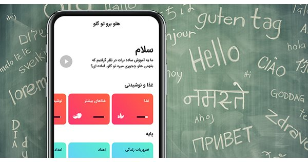اپلیکیشن یادگیری زبان هلو