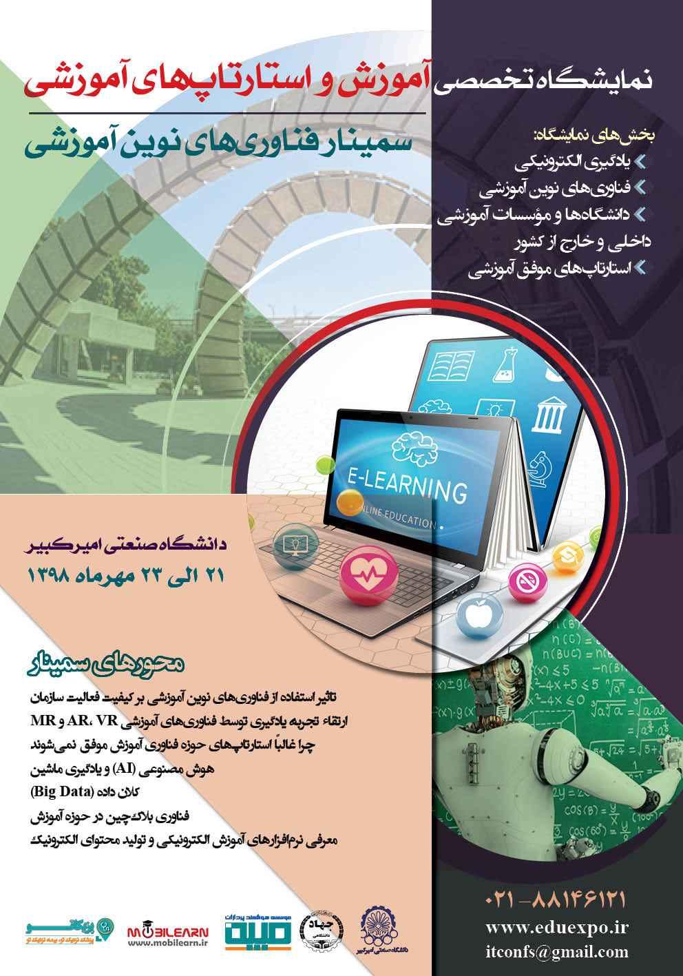 نمایشگاه تخصصی آموزش و استارتاپ های آموزشی