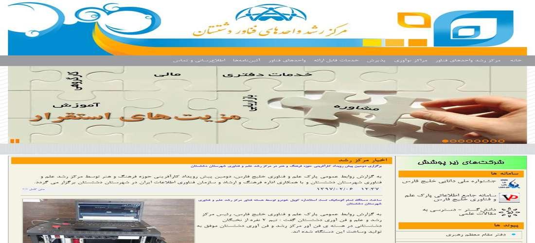مرکز رشد واحدهای فناوری شهرستان دشتستان