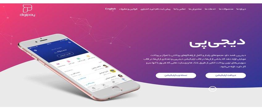 دیجی پی(نوآوران پرداخت مجازی ایرانیان)