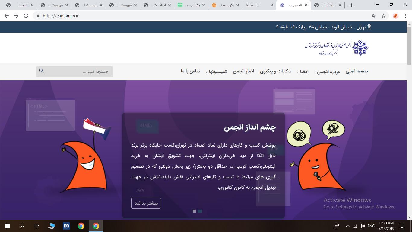 انجمن صنفی کارفرمایی فروشگاه های اینترنتی شهر تهران (کسب  کارهای اینترنتی)