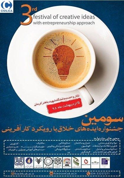 سومین جشنواره ایده های خلاقانه با رویکرد کارآفرینی