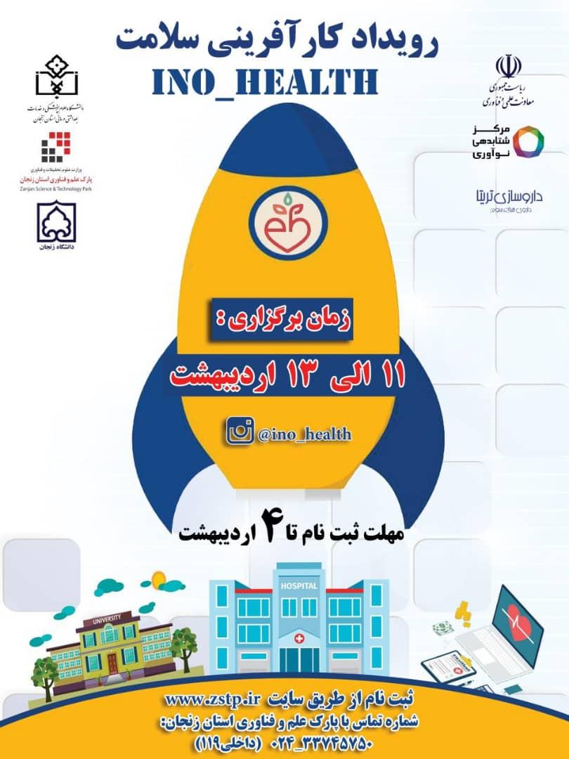 رویداد کارآفرینی سلامت (اینوهلث)