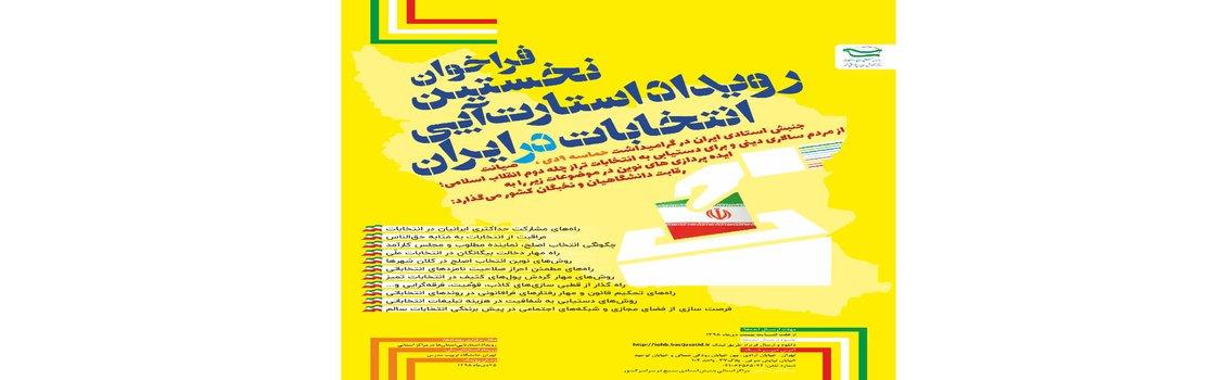 نخستین رویداد استارتآپی انتخابات در ایران