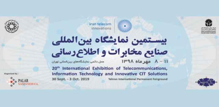 ایران تله کام ۲۰۱۹