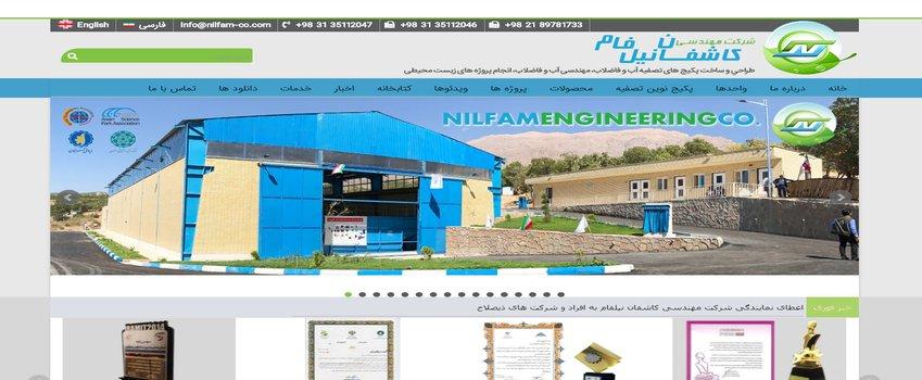 شرکت مهندسی کاشفان نیلفام