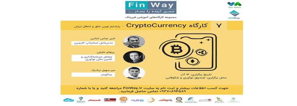 کارگاه CryptoCurrency