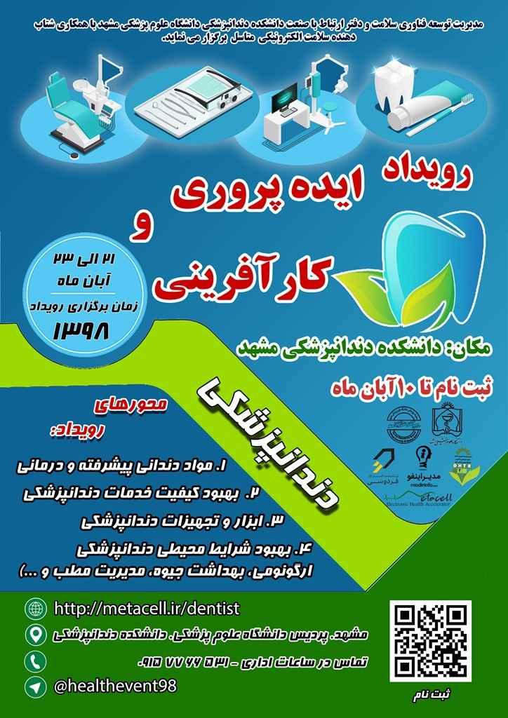 رویداد ایده پروری و کارآفرینی دندانپزشکی
