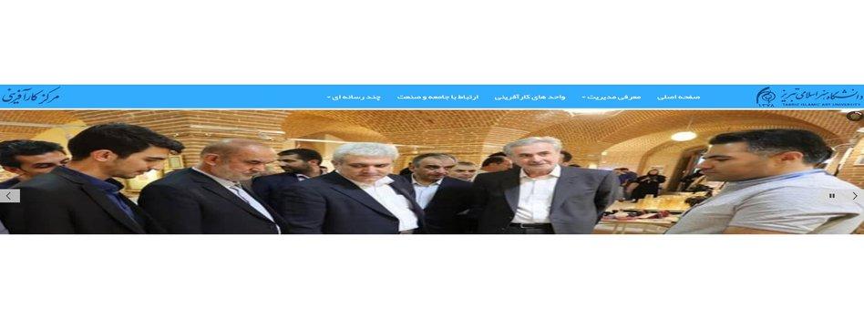 مرکز کارآفرینی دانشگاه هنر اسلامی تبریز