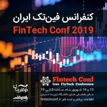 کنفرانس فینتک ایران ۲۰۱۹
