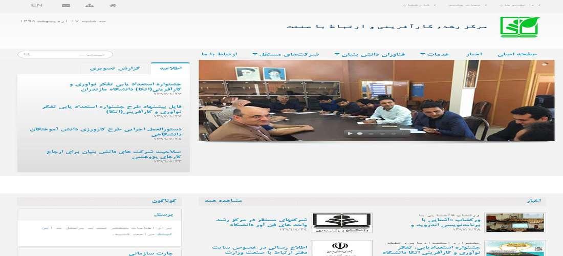مرکز رشد واحدهای فناوری دانشگاه مازندران