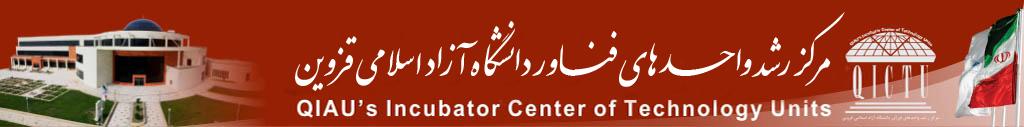 مرکز رشد واحدهای فناور دانشگاه آزاد اسلامی قزوین