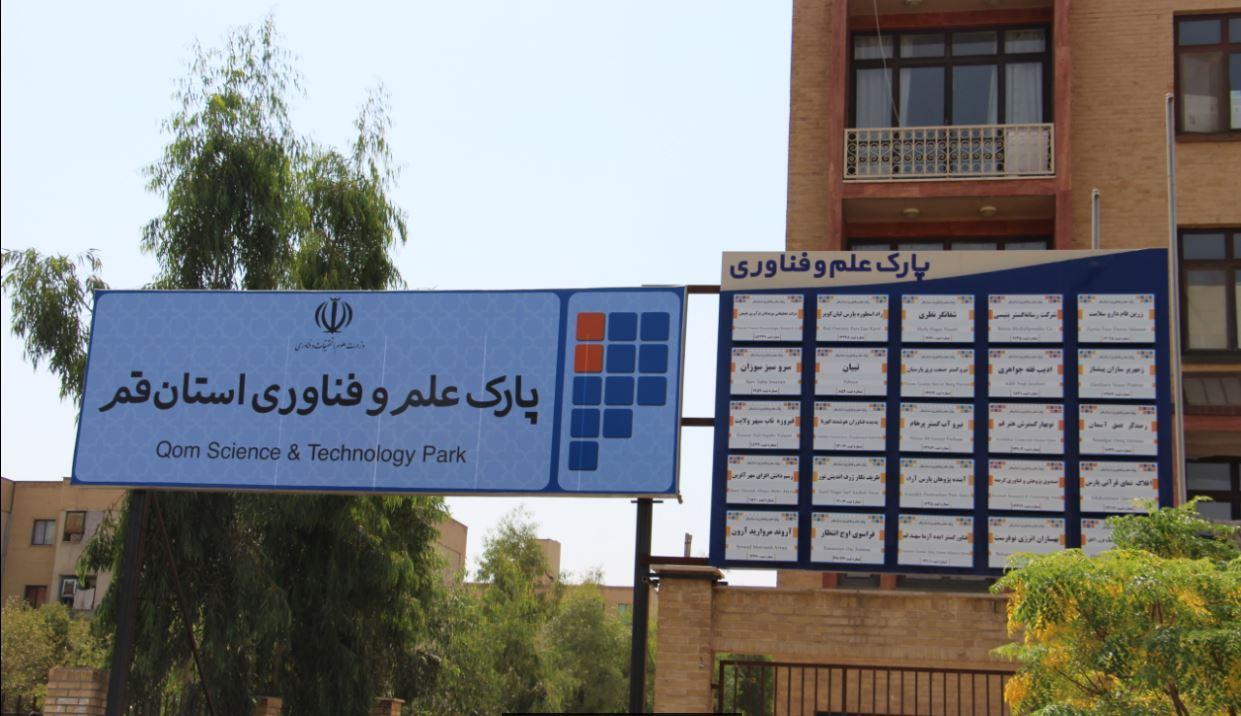پارک علم و فناوری قم