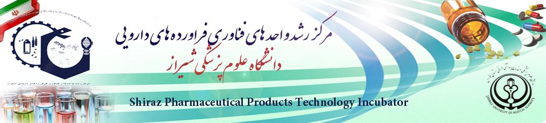 مرکز رشد واحدهای فناوری فرآورده های دارویی دانشگاه علوم پزشکی شیراز