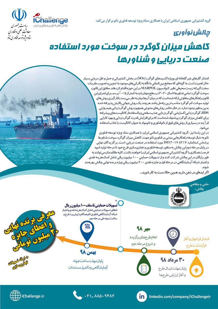 چالش نوآوری «کاهش میزان گوگرد در سوخت مورد استفاده صنعت دریایی و شناورها»