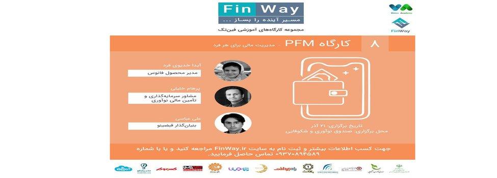 کارگاه PFM
