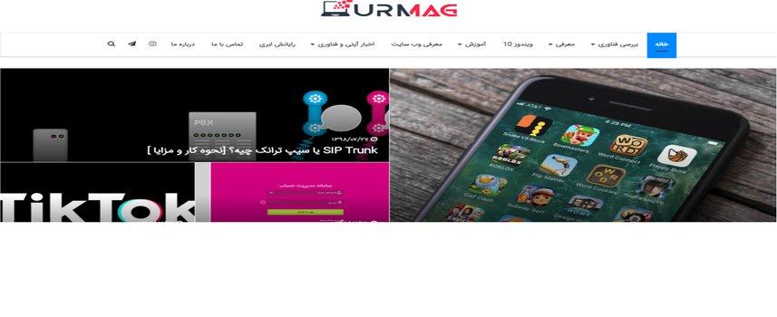 سایت یورمگ - مجله تکنولوژی