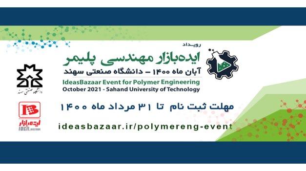 رویداد ملی ایدهبازار مهندسی پلیمر