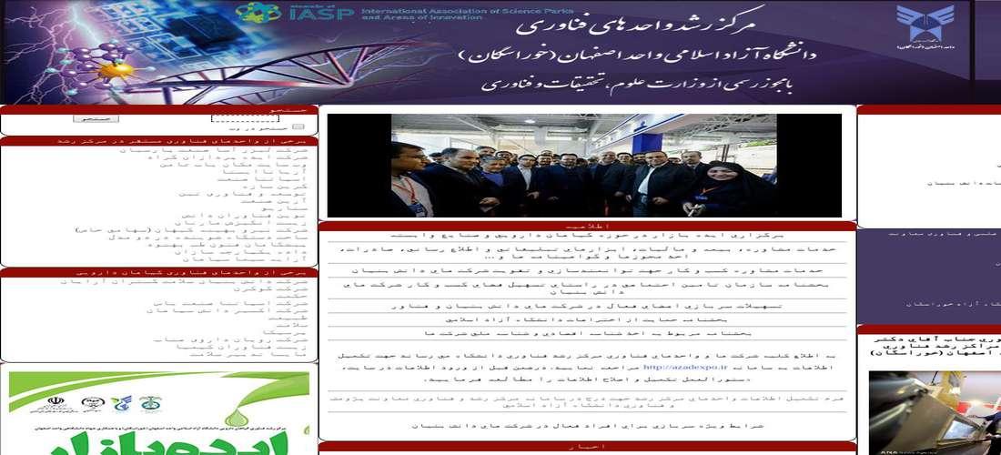 مرکز رشد واحدهای فناوری دانشگاه آزاد اسلامی واحد اصفهان (خوراسگان)
