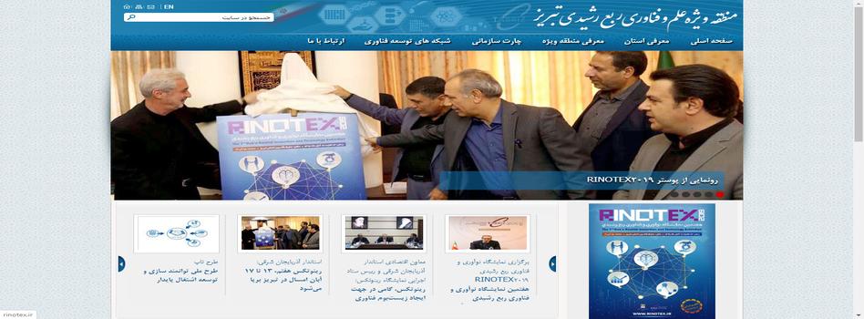 منطقه ویژه علم و فناوری رَبع رشیدی تبریز