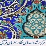 مرکز رشد واحدهای فناور هنرهای قرآنی