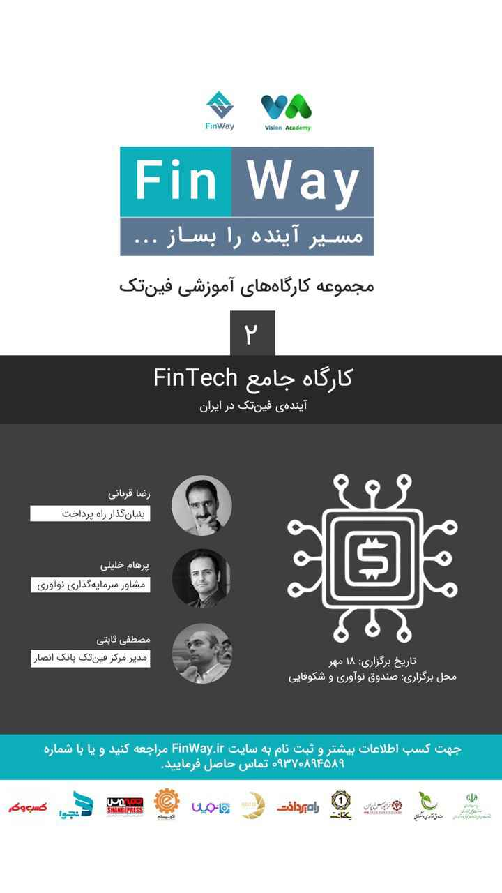 کارگاه جامع FinTech جلسه دوم