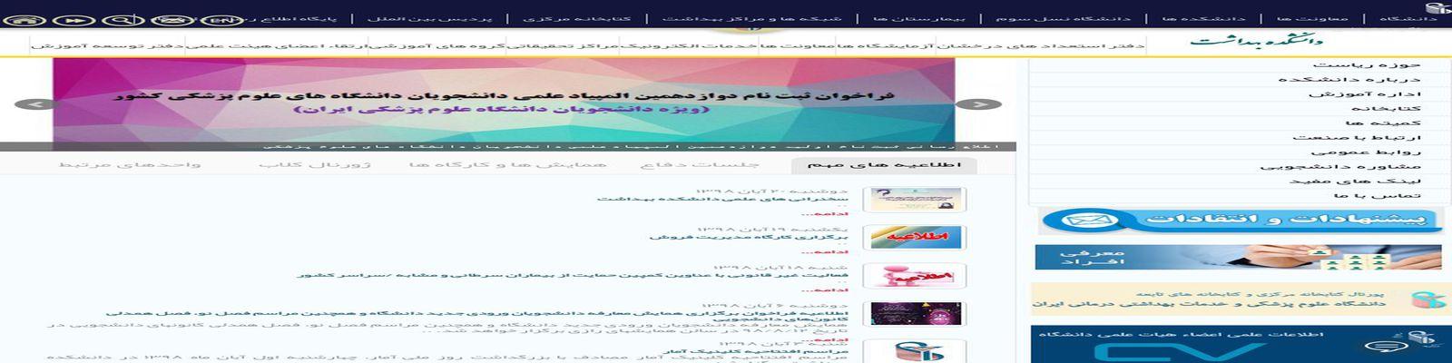 پارک علم و فناوری دانشگاه علوم پزشکی و خدمات بهداشتی و درمانی ایران