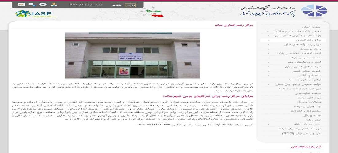 مرکز رشد واحدهای فناوری شهرستان میانه (مستقر در دانشگاه آزاد)