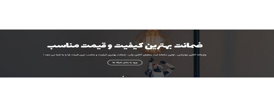 گروه طراحی تبلیغاتی مونیکس