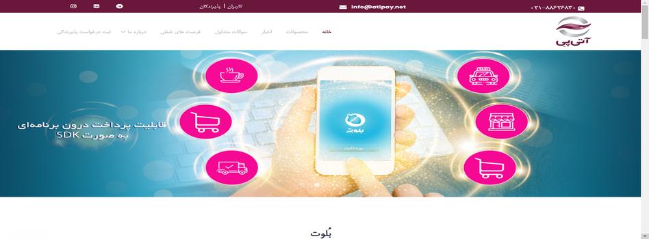 شبکه همراه آتی پی