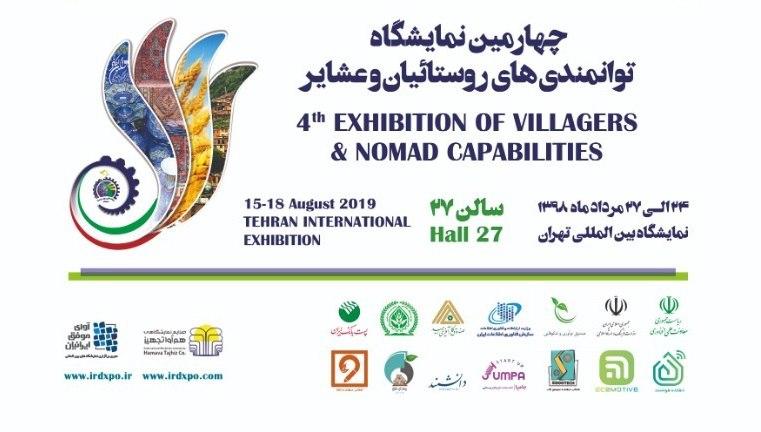 چهارمین نمایشگاه توانمندی های روستاییان و عشایر